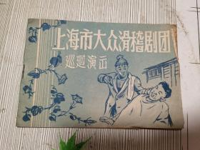 50年代上海大滑稽剧团巡回演出戏本,