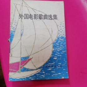 外国电影歌曲选集,张乃萱封面设计。