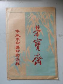 五十年代原版  荣宝斋极其木板水印画  木板水印 一套七幅全 齐白石作品尺寸16开