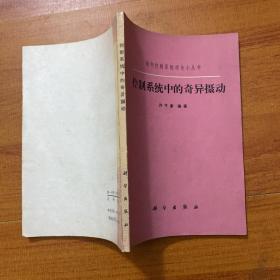 作者签名本,控制系统中的奇异摄动,作者赠给徐钧涛教授