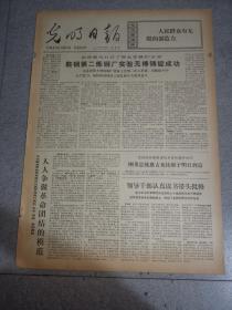 老報紙-光明日報-1973年7月26日