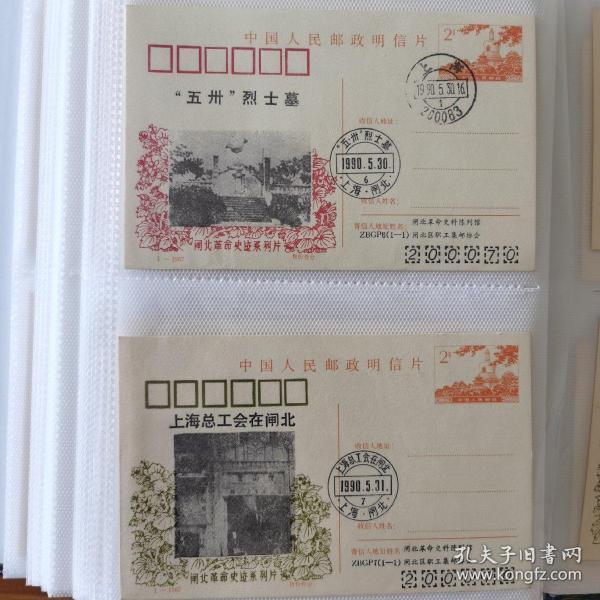 2枚 1987年 北京风光的纪念片