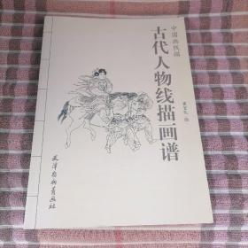 中国画线描系列丛书<古代人物>天津杨柳青画社出版