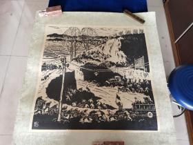 六七十年代,力群款木刻版画,《世上无难事只要肯登攀》题材黑白版画一幅。