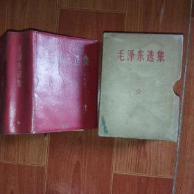 毛泽东选集一卷本(中国科学院革命委员会翻印)