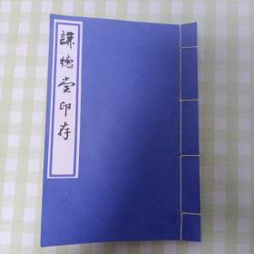 手拓印谱,40章