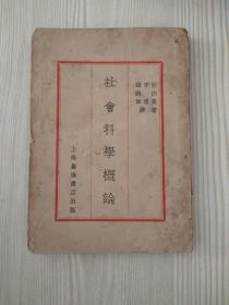 共产党早期领导人  李达 译本《社会科学概论》,版权页 有 李达 版权章, 1929年9月版昆仑书店 版(详见描述),这本书代表了当时中国的马克思主义理论水平,李达为马克思主义哲学中国化作出了卓越贡献,对毛泽东哲学思想的形成和发展产生了重要影响,是构建中国化马克思主义哲学的拓荒者。