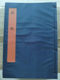 《书学大系  苏轼》布面线装大16开,同朋舍1985年1版1印