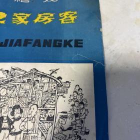 上海市人民滑稽剧团 滑稽戏 72家房客 七十二家房客 戏单 节目单