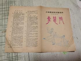 50年代上海越剧院实验剧团戏单《李慧娘》,