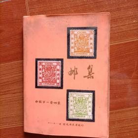 中国第一套邮票 空白邮集32开