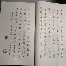 弘一大师小楷书法42页