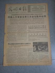 老報紙-光明日報-1976年12月3日