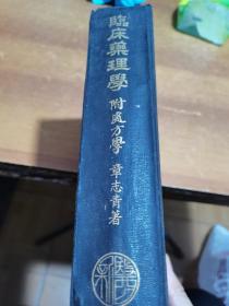 民国37年,临床药理学,书脊有民国画