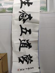 书法一幅。生态五道营。135厘米45厘米软片