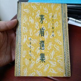 民国《茅盾选集》,现代文艺选辑之一,绿杨书屋刊行