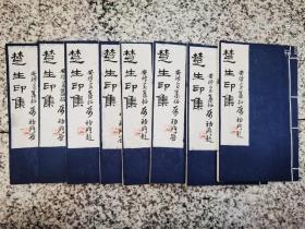 《楚生印集》安禅室原石钤拓,线装八册,拓印200余方,封面来楚生亲笔题签。26*16
