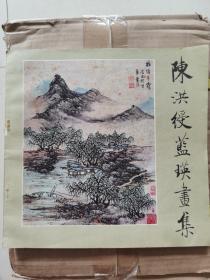 《陈洪绶蓝瑛画集》12开,荣宝斋1987年1版1印