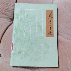 《新村》通俗文艺丛书:蒸骨三验,长篇评书,陈长祥演讲,