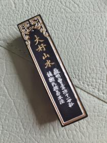 《大好山水墨》1两,油烟一0一,曹素功十一世孙裕衡氏按易水法制