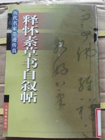 《释怀素草书自叙帖》大16开,上海书画出版社2007年1版4印