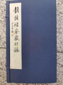 《钱镜塘鉴藏印录》原石钤拓线装一函二册,朵云轩1999年一版一印100部