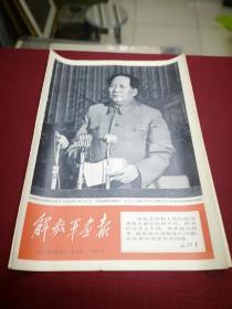 文革原版 四开报纸版画报  解放军画报 1967年6月20日  八版全 有折痕 林彪全