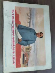 文大彩色宣传画一张   《毛主席无产阶级革命路线的伟大胜利》   18.5×13cm (多拍合并邮费)