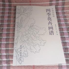 中国画线描系列丛书<四季花卉画谱>天津杨柳青画社出版
