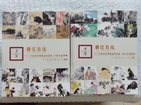 浙江方元2021首届春季拍卖会,中国书画专场+当代书画专场,2本合拍