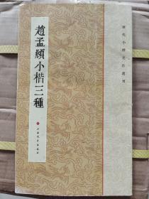 《赵孟頫小楷三种》12开,上海书画出版社2011年1版1印