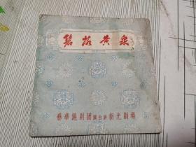 50年代艺华沪剧团演出于新光剧院戏本《碧落黄泉》,
