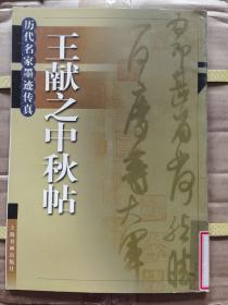 《王献之中秋帖》大16开,上海书画出版社2003年1版2印