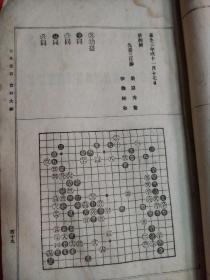 日本大正丙辰年 民国五年约1916年《围棋定石通解 互先尖之部》存一册线装,一厚本,日本原版。日文,竖排,很多围棋棋谱,有封面,封底缺,最后一页有破损见图,要求高者勿拍,经常以种种理由退货被拉黑者勿拍,可能是日本侵华前流落中国的日本旧书资料