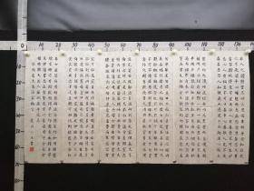 B10-24-06毫州著名书法家,精品六条屏书法