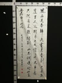 A7-27-10兵团十一师老年书法协会副会长书法