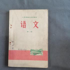 文革毛像语录课本 1972年一版一印 山西省高中试用课本  语文 第一册 一册全