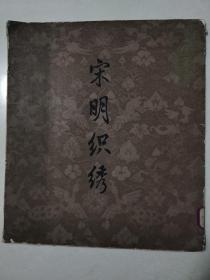 《宋明织绣》6开活页装一函12张图全,文物出版社1983年一版一印,定价15元