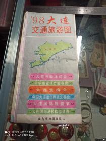 98大连交通旅游图