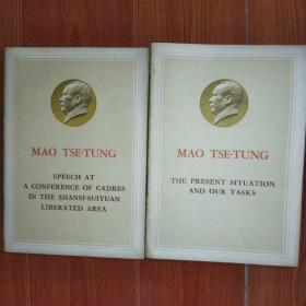 【红色文献】英文书籍《毛泽东在晋绥干部会议上的讲话》、《毛泽东 目前形势和我的任务》两册合拍(少见,具体如图)