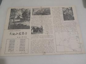 苏州天池山寂鉴寺图一件,吴县文管会编,尺寸39-27㎝,有折痕
