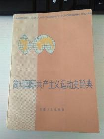 简明国际共产主义运动史辞典【二楼 拍卖4架2层 编号247】