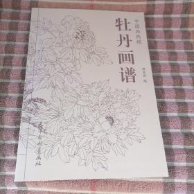 中国画线描系列丛书<牡丹画谱>天津杨柳青画社出版