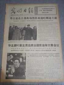 老報紙-光明日報-1976年12月21日