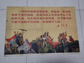 1968年文革宣传画,《一切反动派都是纸老虎》,对开,有折和虫眼如图,