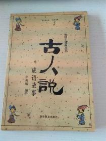 古人说:成语故事【二楼 拍卖1架2层 编号92】