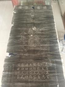 清末民国时期旧拓片,稷山县杨積堂刻石,《关圣帝君像》未装裱一幅。