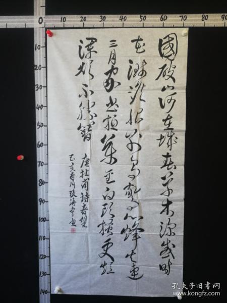A8-05-01国家一级编辑。祖籍湖南,现居上海。 中国音乐文学学会理事、上海市作家协会会员、上海音乐文学学会副会长、书法