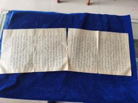 清馆阁体精写本,进士尹明廷,科考文章两页一份全。