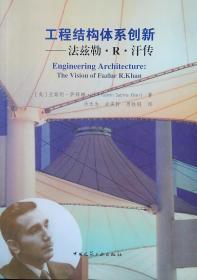 工程結構體系創新——法茲勒·R·汗傳